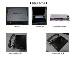 明尼苏达多相人格调查表(MMPI-B)成套测验工具简介